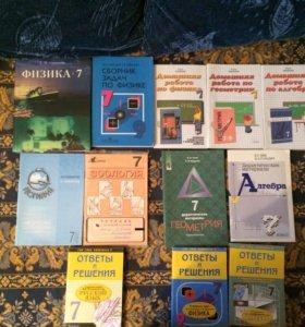 7 класс. Учебники, рабочие тетради, гдз НОВОЕ