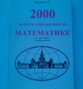 2000 задач по математике