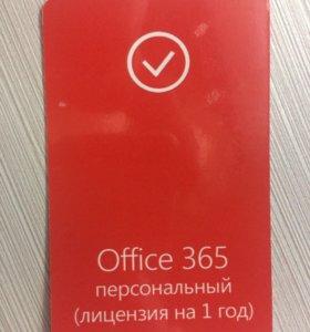 Лицензионный ключ активации Microsoft office 365.