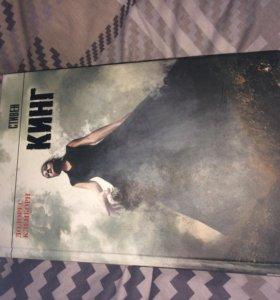 """Книга Стивен Кинг """" Долорес Клейборн"""""""