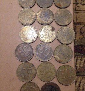 50 рублей 1993 года