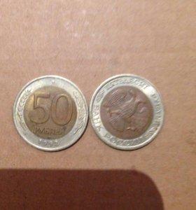 50 рублей биметалл 1992 года (не магнит)