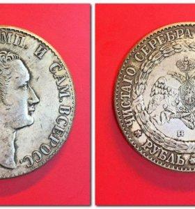 Монета 1 рубль Николай 1, копия №2