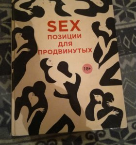 Книга для взрослых 18+