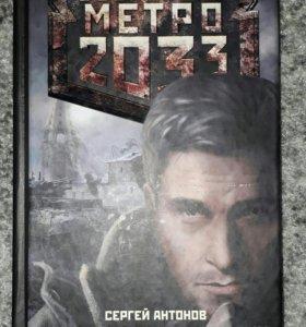 Метро 2033: В интересах революции