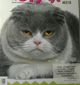 2 Журнала Котэлло