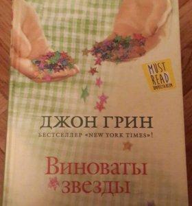 Книга Джон Грин виноваты звезды.срочно!!
