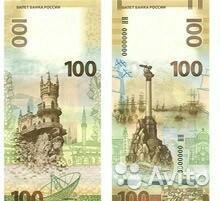 100рублей Крым ограниченный тираж