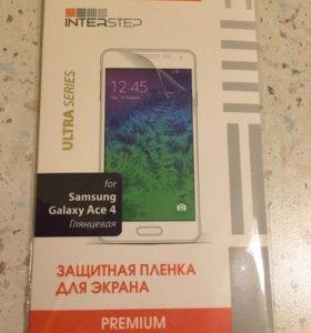 Плёнка Samsung Galaxy Ace 4