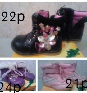 Сандали, сапожки, кроссовки. Размер 17-24 р.