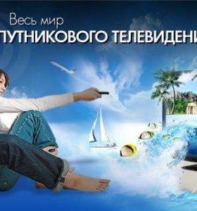 Спутниковое ТВ МТС,Триколор
