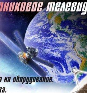 Спутниковое ТВ МТС,Триколор.