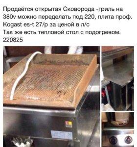 Продаётся плита гриль тепловой стол раздачи