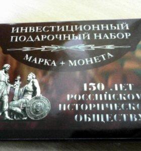 Монета в альбоме 150 лет историческому обществу