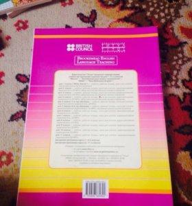 Учебник по английскому языку и рабочая тетрадь