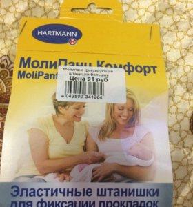 Молипанс фиксирующие штанишки большие