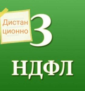 Декларации 3 НДФЛ  ДИСТАНЦИОННО