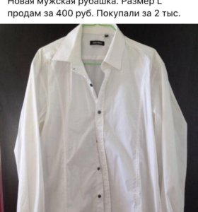 Рубашка 💎