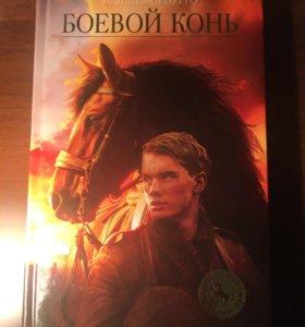 """Майкл Морпурго """"Боевой конь"""""""
