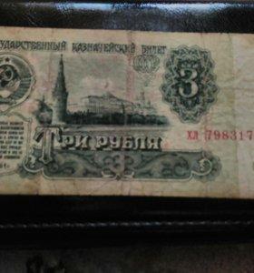 Рубли Ссср 1961г