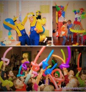 Организация детских праздников. Аниматор