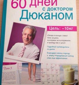Книга-дневник для похудения по системе Дюкана