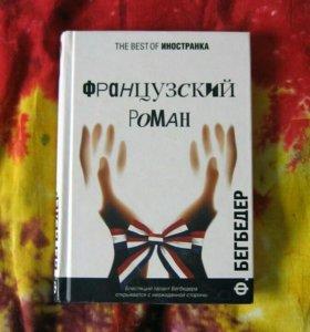 Ф. Бегбедер - Французский роман