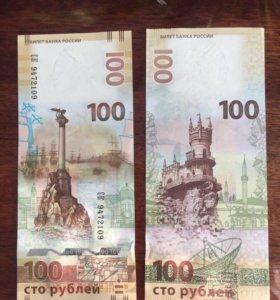 Купюры Крыма номиналом 100р