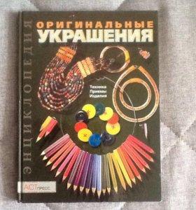 """Книга """"Оригинальные украшения"""""""