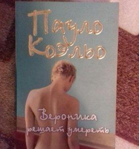 """Книга Пауло Коэльо """"Вероника решает умереть'"""