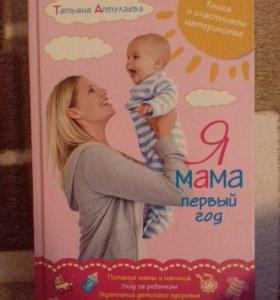 """Книга """"Я мама первый год"""""""