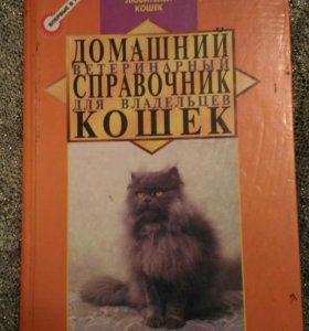 Справочник кошки