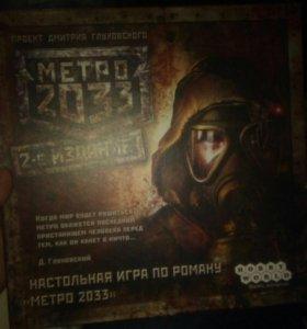 """Настольная игра """"метро 2033"""" 2-е издание"""