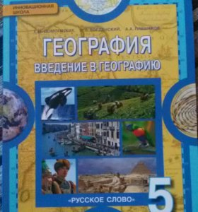 Учебник по географии 5 класс