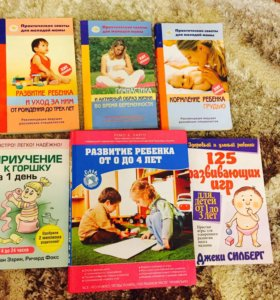 Книги  о развитии детей