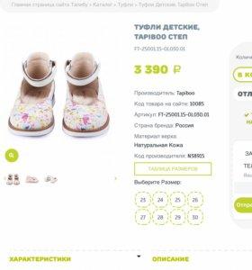 Новые ортопедические  туфельки 26 р
