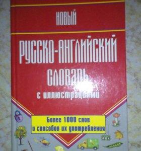 Руско-английский словарь