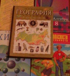 Учебники 8 класса
