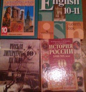 Учебники 10 класса