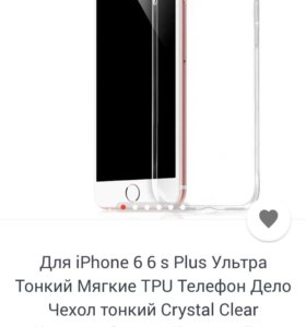 Чехлы для iPhone 6 Plus, 6s Plus и iPhone7