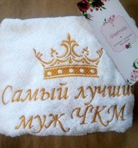 Именное махровое полотенце с вышивкой
