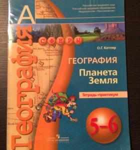 Тетрадь-практикум  география 5-6 класс.