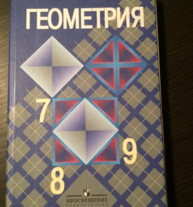 Учебник по геометрии за 7-9 класс.
