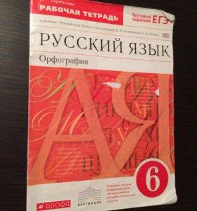 Русский язык рабочая тетрадь для 6 класса.