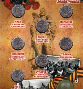 Набор юбилейных монет 5руб Столицы Европы в альбом
