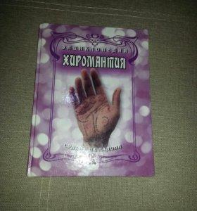 Книга  Энциклопедия Хиромантия