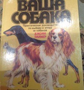 "Книга о собаках ""Ваша собака"""