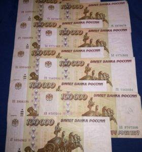 Банкноты 100 000 рублей и 50 000 рублей 1995г.