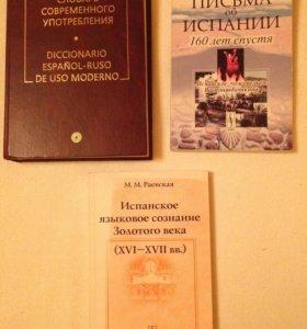 Комплект книг по испанскому языку
