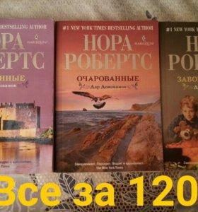 Все 3 романа